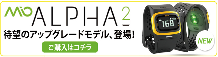 https://weatherly.jp/SHOP/mioALPHA2.html
